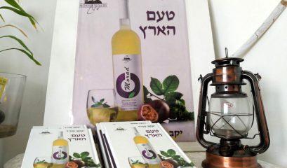 איך עושים יין מפטרוזיליה? סדנאות יין אצל משפחת מורד ביקנעם